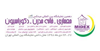 نمایشگاه بین المللی معماری و دکوراسیون داخلی تهران (میدکس 2020)