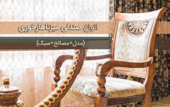 انواع صندلی میزناهارخوری برای دکوراسیون اتاق غذاخوری شما! (مدل+مصالح+سبک)