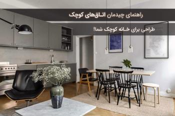 طراحی و چیدمان اتاق های کوچک خانه!