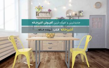 راهنمای انتخاب بهترین کفپوش آشپزخانه از نظر دوام و زیبایی + مزایا و معایب