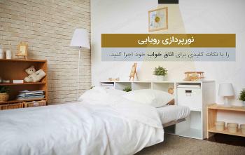 نورپردازی اتاق خواب را اصولی با نکات کلیدی و روش های صحیح طراحی کنید.