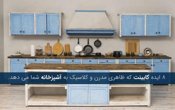 8 ایده کابینت آشپزخانه که ظاهری مدرن و کلاسیک به آشپزخانه شما می دهد.