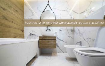 ایده کاربردی و مفید برای دکوراسیون حمام با چند طراحی زیبا و ارزان!