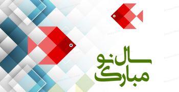کارت پستال تبریک سال نو [کارت تبریک عید نوروز ۱۴۰۰]